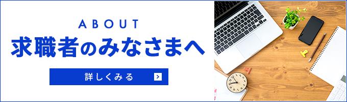 【急募】大阪東淀川スタッフ!