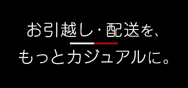 京都市や大阪市など関西一円のお引越し・配送を、もっとカジュアルに